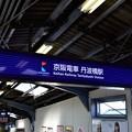 2013_0928_104604_丹波橋駅