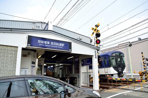 2013_0810_133446_鳥羽街道駅