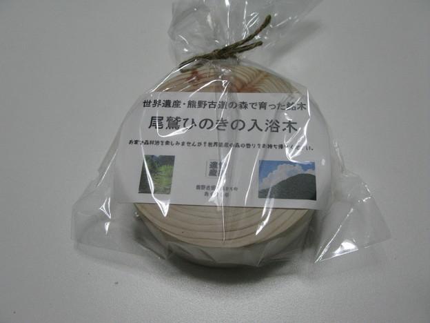 尾鷲ひのきの入浴木_01
