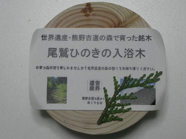 尾鷲ひのきの入浴木_03