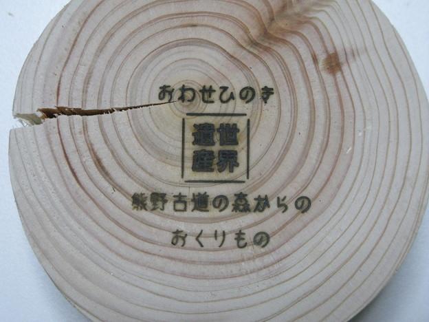 尾鷲ひのきの入浴木_04