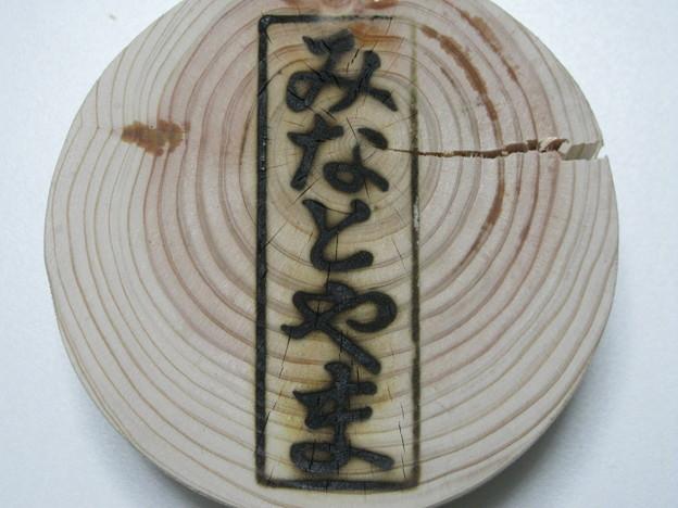 尾鷲ひのきの入浴木_05