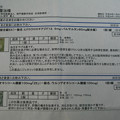 Photos: 利胆薬 説明_1