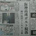 Photos: 阪神高速 神戸山手線 神戸長田トンネルでも