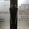 Photos: 多田皮膚科