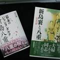 Photos: 新島八重の関連図書