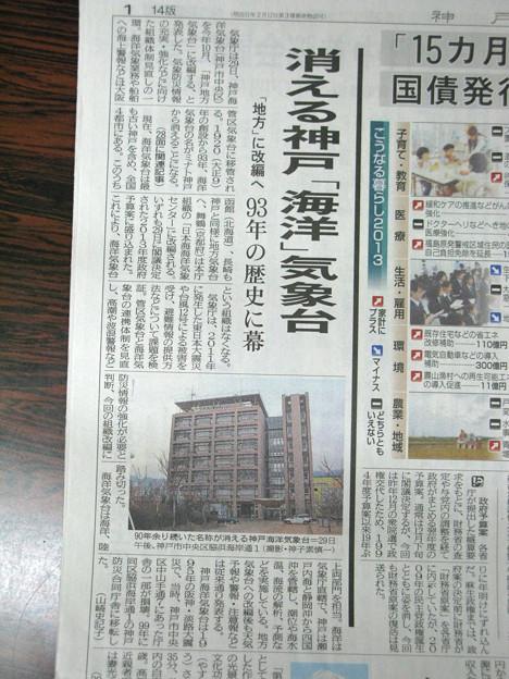 神戸海洋気象台がなくなる01 - ...