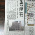 Photos: 神戸海洋気象台がなくなる01
