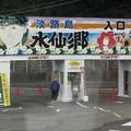 Photos: 立川水仙郷に入る