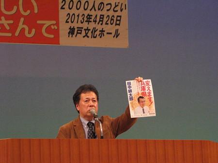 14_憲法県政の会 石川康宏_02