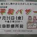Photos: 平和バザー 生田診療所