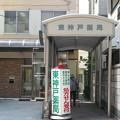 Photos: 東神戸薬局_01