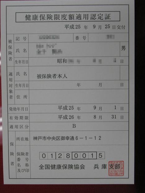 フォト蔵限度額適用認定証アルバム: D0_健康管理・定期... (457)写真データきんちゃんさんの友達 (31)フォト蔵ツイート