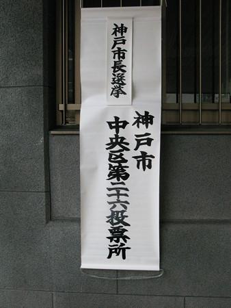 神戸市長選挙 投票所_01