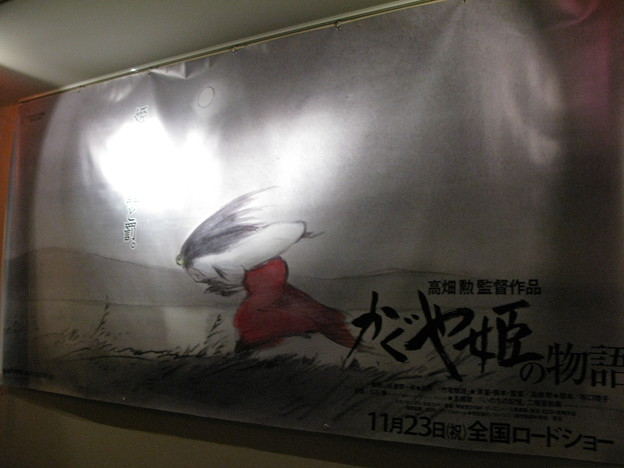映画「かぐや姫の物語」ポスター_03