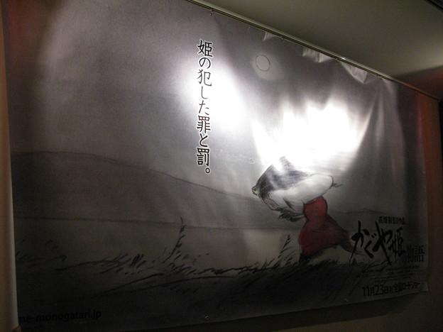 映画「かぐや姫の物語」ポスター_04