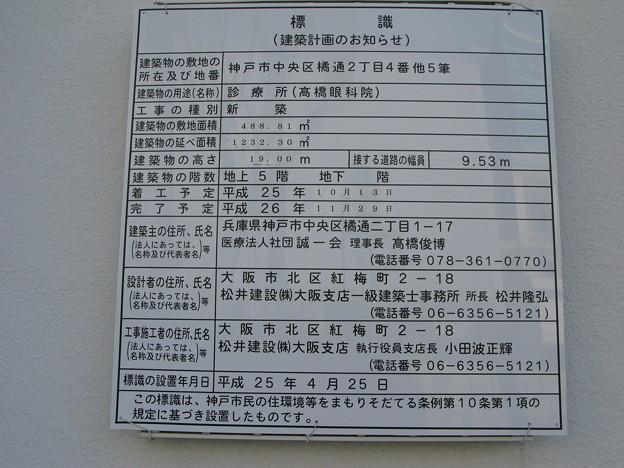 高橋眼科院  新築工事_01