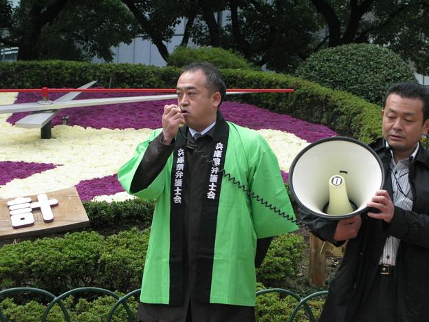 兵庫弁護士会中山副会長あいさつ