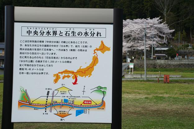 水分れ公園案内_02