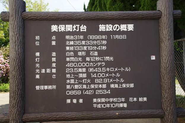 美保関灯台 解説_02