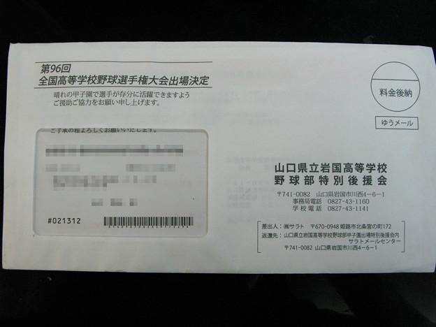 岩国高校甲子園出場_01