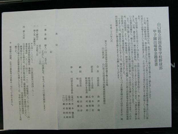 岩国高校甲子園出場_02