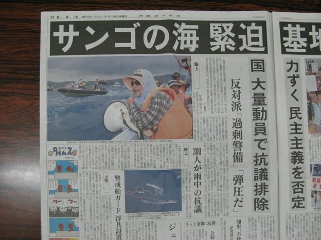 辺野古 新基地着工_03