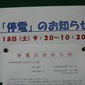 停電のお知らせ_02