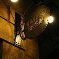 旧居留地 38番館 銘板