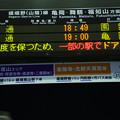 京都駅 嵯峨野・山陰線