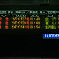 京都駅 北陸本線