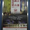 京都嵐山 花灯路