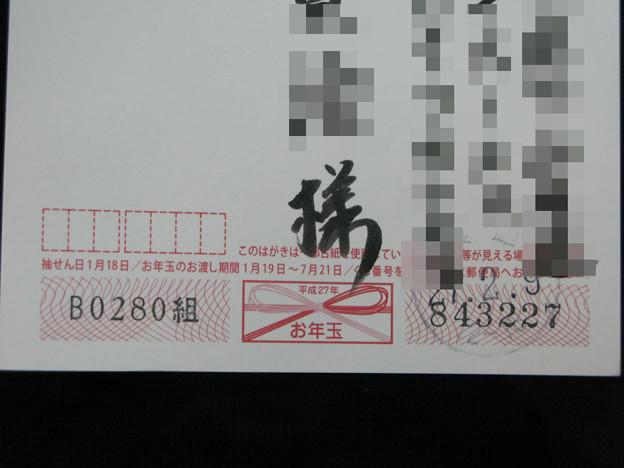 年賀状 切手シート 交換済