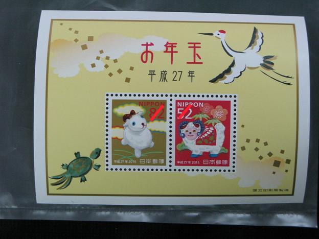 年賀状 切手シート