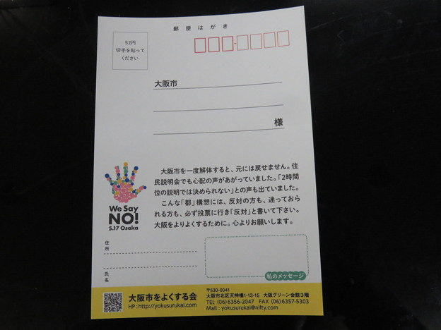 大阪都構想に反対の1票を_01