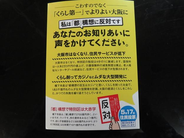 Photos: 大阪都構想に反対の1票を_02