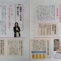 Photos: 「大阪都」構想まるわかりパンフ_04