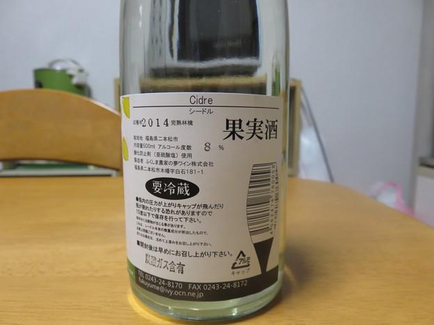 福島の果実酒_03