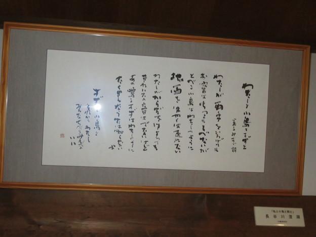 金子みすゞ記念館 館内_01