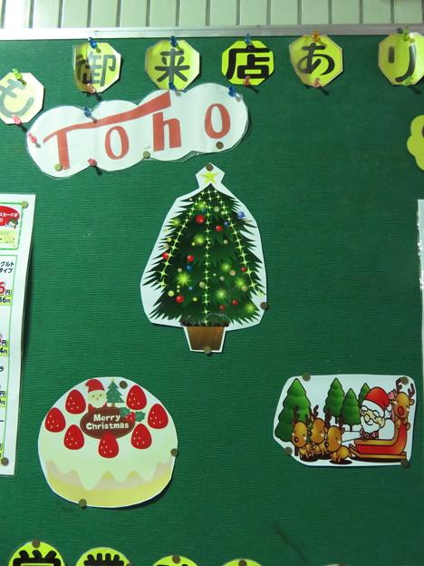 トーホー クリスマス_01