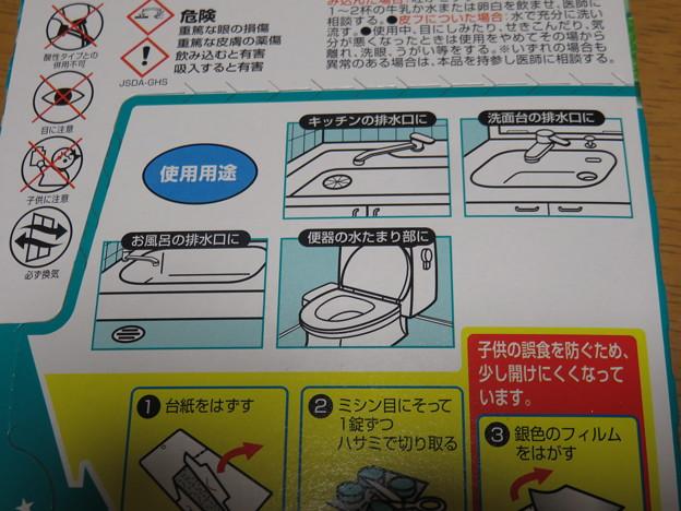 新しい排水溝洗浄剤_02