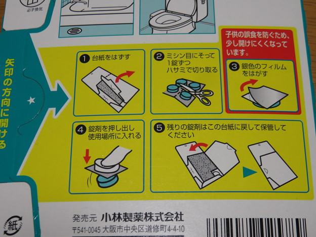 新しい排水溝洗浄剤_03