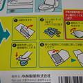 Photos: 新しい排水溝洗浄剤_03