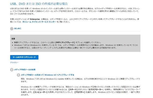 写真: Windows10のダウンロード02