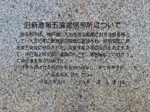 Photos: 旧新港第5突堤信号所_06