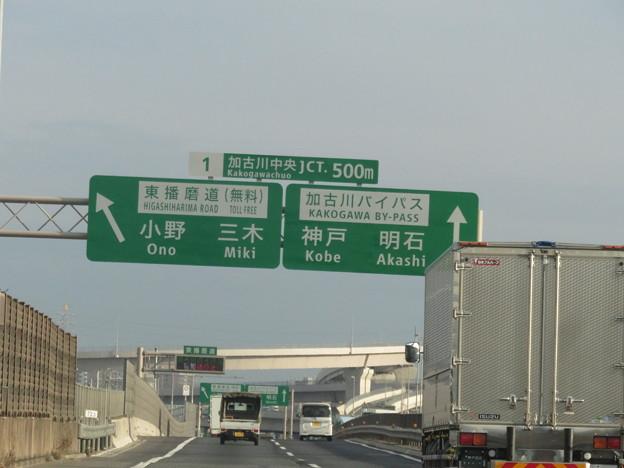 写真: 東播磨道路分岐_01