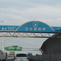 写真: 日本標準時