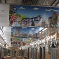 Photos: ラッピング電車 車内広告_02