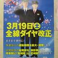 Photos: 阪神電車 全線ダイヤ改正