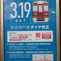 Photos: 阪急神戸線 ダイヤ改正